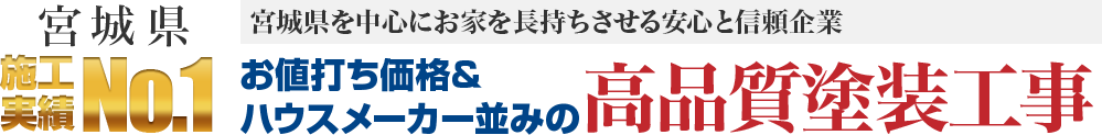 宮崎県を中心にお家を長持ちさせる安心と信頼企業