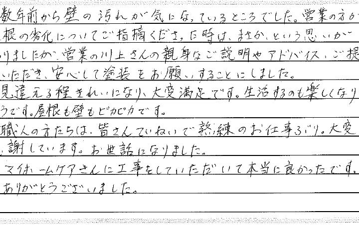 宮城県柴田郡柴田町 T様 屋根・外壁塗装