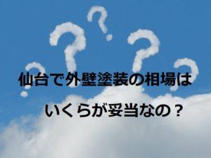 仙台で外壁塗装の相場はいくらが妥当なの?