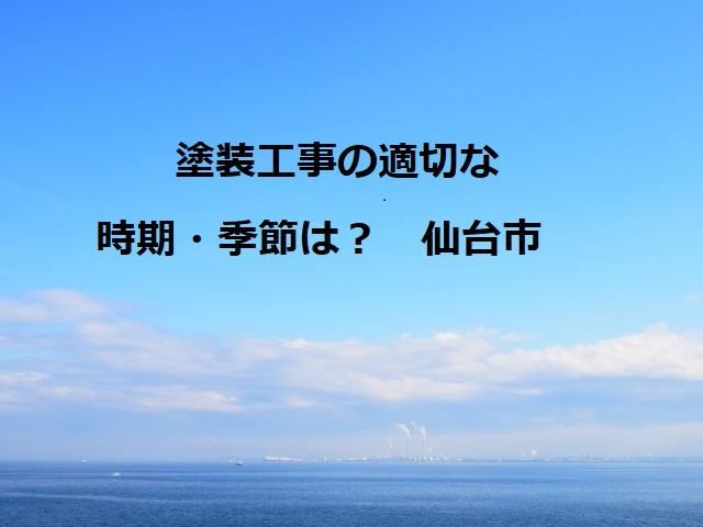 塗装工事の適切な時期・季節は? 仙台市