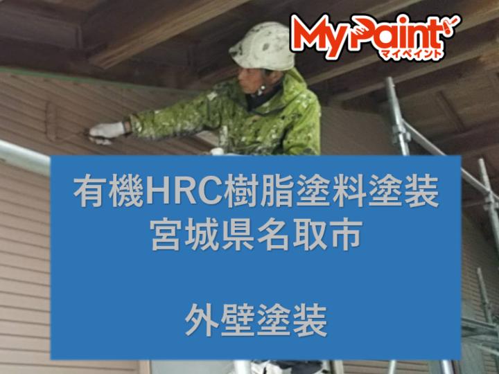 有機HRC樹脂塗料塗装