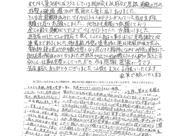 柴田郡大河原町の M様よりアンケートを頂きました。ありがとうございます。