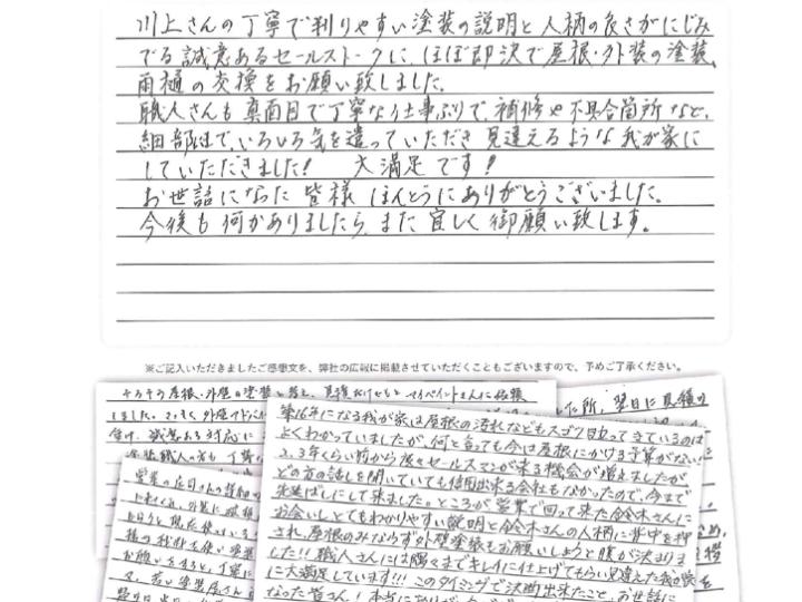 宮城県名取市のT様よりアンケートを頂きました。ありがとうございます。