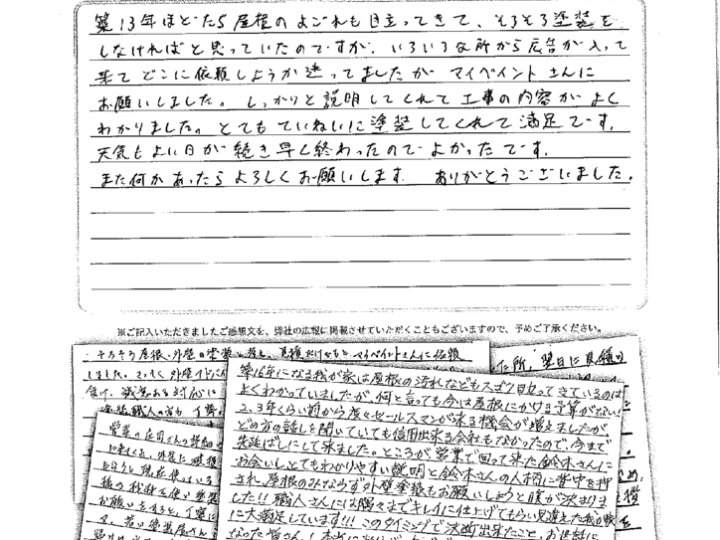 宮城県名取市のF様よりアンケートを頂きました。ありがとうございます。