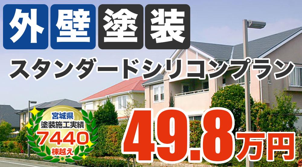 シリコンプラン塗装 498000万円