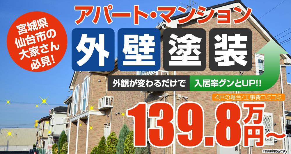 宮城県名取市の 大家さん 必見!!アパート・マンション外壁塗装  139.8万円外観が変わるだけで 入居率グンとUP!!